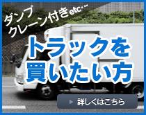 トラックを買いたい方