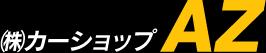 札幌の株式会社カーショップAZは、各種中古トラックの販売、買取を行っています。見積無料。出張査定行いますのでお気軽にお問い合わせください。
